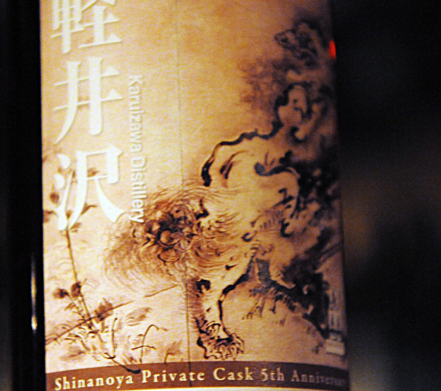 KARUIZAWA 1981 31yearold Shinanoya Private Cask 5th Anniversary